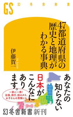47都道府県の歴史と地理がわかる事典-電子書籍