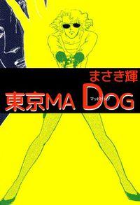 東京MAD DOG(ビーグリー)