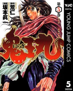 にらぎ鬼王丸 5-電子書籍