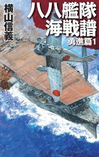 八八艦隊海戦譜 勇進篇1