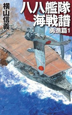 八八艦隊海戦譜 勇進篇1-電子書籍