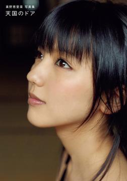 真野恵里菜写真集『天国のドア』セレクト版-電子書籍