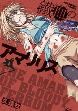 鐵血のアマリリス(1)-電子書籍