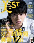 美ST(ビスト) 2018年 9月号