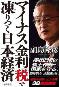 マイナス金利「税」で凍りつく日本経済