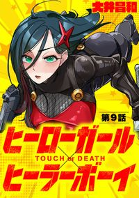 ヒーローガール×ヒーラーボーイ ~TOUCH or DEATH~【単話】(9)
