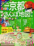 まっぷる 超詳細!京都さんぽ地図'18
