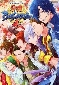 戦国BASARAシリーズ オフィシャルアンソロジーコミック 学園BASARA4