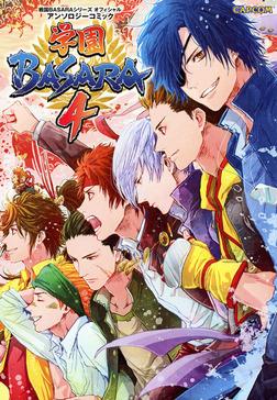 戦国BASARAシリーズ オフィシャルアンソロジーコミック 学園BASARA4-電子書籍