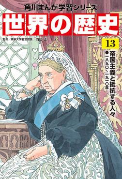 世界の歴史(13) 帝国主義と抵抗する人々 一八九〇~一九一〇年-電子書籍