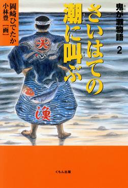 鬼が瀬物語〈2〉さいはての潮に叫ぶ-電子書籍
