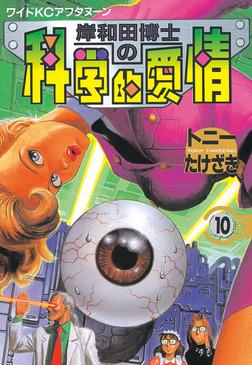 岸和田博士の科学的愛情(10)-電子書籍