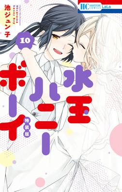 水玉ハニーボーイ【番外編付き特装版】 10巻-電子書籍