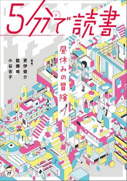 5分で読書 昼休みの冒険-電子書籍
