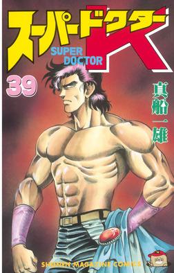 スーパードクターK(39)-電子書籍