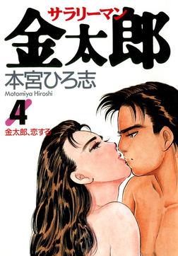 サラリーマン金太郎 第4巻-電子書籍