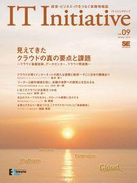 IT Initiative Vol.09