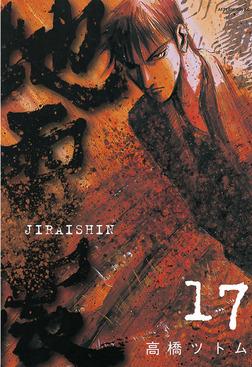 地雷震(17)-電子書籍