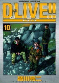 D-LIVE!!(10)