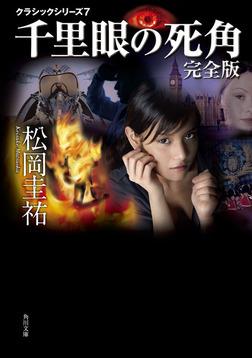 千里眼の死角 完全版 クラシックシリーズ7-電子書籍