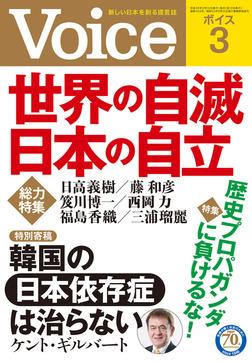 Voice 平成28年3月号-電子書籍