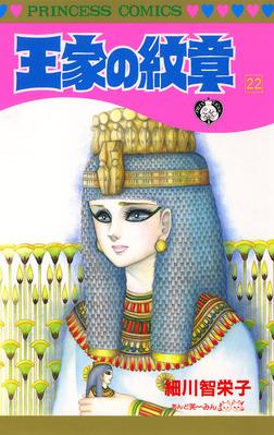 王家の紋章 22-電子書籍