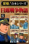 【至極!合本シリーズ】日露戦争物語