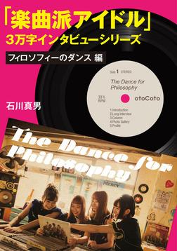 楽曲派アイドル3万字インタビューシリーズ:フィロソフィーのダンス編-電子書籍