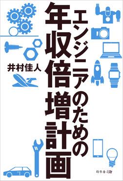 エンジニアのための年収倍増計画-電子書籍