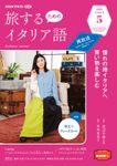 NHKテレビ 旅するためのイタリア語 2021年5月号