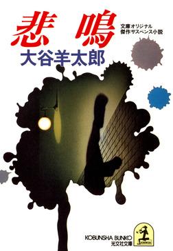 悲鳴-電子書籍