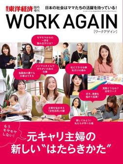 週刊東洋経済臨時増刊 WORK AGAIN-電子書籍