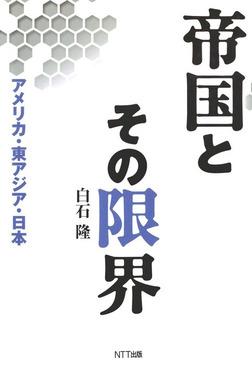 帝国とその限界 : アメリカ・東アジア・日本-電子書籍