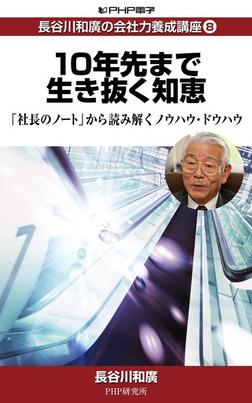 長谷川和廣の会社力養成講座8 10年先まで生き抜く知恵-電子書籍