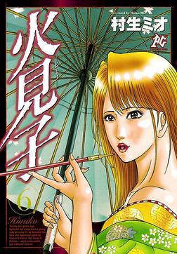火見子(6)-電子書籍