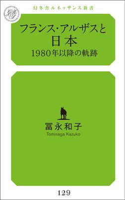 フランス・アルザスと日本 1980年以降の軌跡-電子書籍