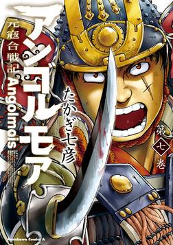 アンゴルモア 元寇合戦記(7)-電子書籍