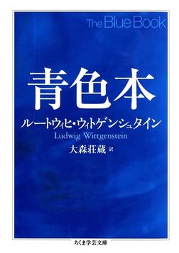 青色本-電子書籍