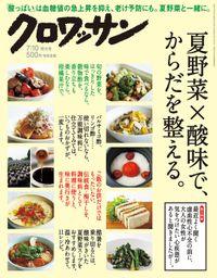 クロワッサン 2018年 7月10日号 No.976 [夏野菜×酸味で、からだを整える。]