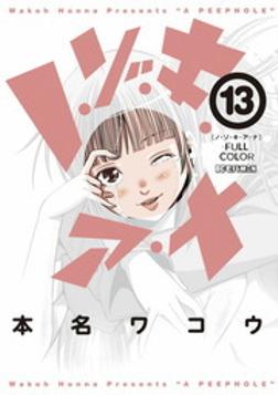 ノ・ゾ・キ・ア・ナ フルカラー(13)-電子書籍