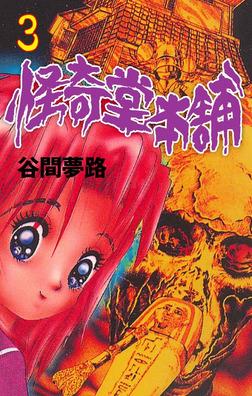 怪奇堂本舗 3-電子書籍