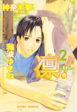 凛-RIN-!(2)-電子書籍