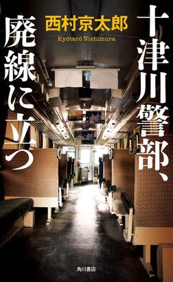 十津川警部、廃線に立つ-電子書籍