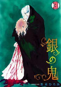 銀の鬼(3)