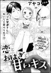 恋とおはぎと甘いキス(単話版)