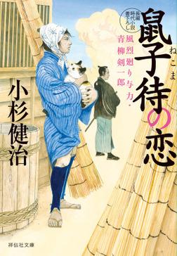 鼠子待の恋 風烈廻り与力・青柳剣一郎-電子書籍