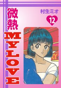 微熱MyLove(12)