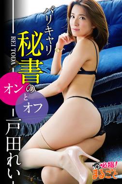 バリキャリ秘書のオンとオフ 戸田れい-電子書籍