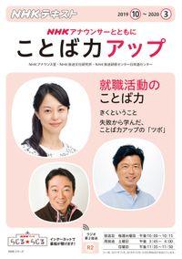 NHK アナウンサーとともに ことば力アップ