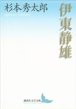 伊東静雄-電子書籍